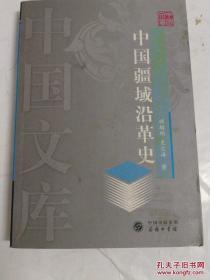 中国疆域沿革史 DW