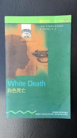 白色死亡 (书虫.牛津英汉双语读物)