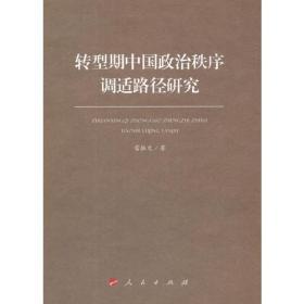 转型期中国政治秩序调适路径研究,馆藏,品好H