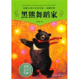 动物小说大王沈石溪·品藏书系:黑熊舞蹈家