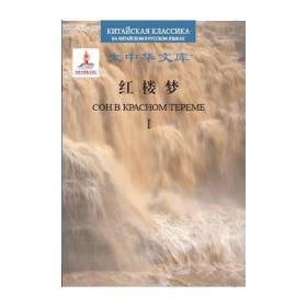 大中华文库:红楼梦(汉俄对照)1H12c