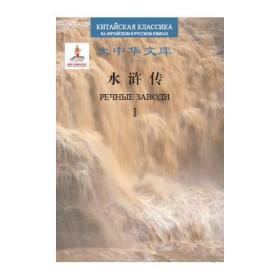 大中华文库:水浒传(汉俄对照)