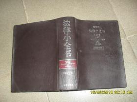 法律小全书  2002版