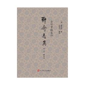 全校会注集评聊斋志异修订本(1–4册全)