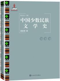 中国少数民族文学史(诗歌卷)