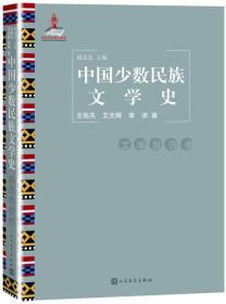 中国少数民族文学史(文学批评卷)