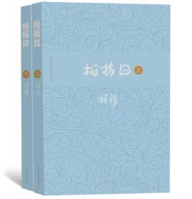 柏杨历史系列:柏杨曰(套装上下册)