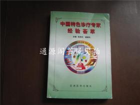 中国特色诊疗专家经验荟萃(没有印章字迹划线)