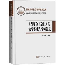 国家哲学社会科学成果文库:《四库全书总目》的官学约束与学术缺失