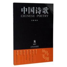 中国诗歌:2017.8(第92卷):如鸟飞翔