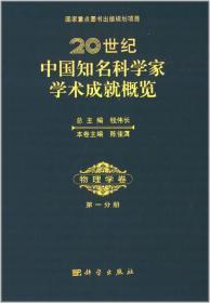 20世纪中国知名科学家学术成就概览·物理学卷·第一分册:20世纪中国知名科学家学术成就概览
