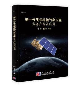 新一代风云极轨气象卫星业务产品及应用