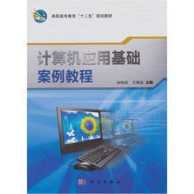 计算机应用基础案例教程(高职高专教育十二五规划教材)
