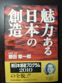 魅力的日本创造【日文原版书】书品看图   006