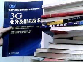 3G业务及相关技术