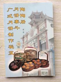 地方食谱《陶陶居月饼泰斗--广式月饼制作秘笈》
