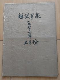 生日报/解放军报1973年5月合订本