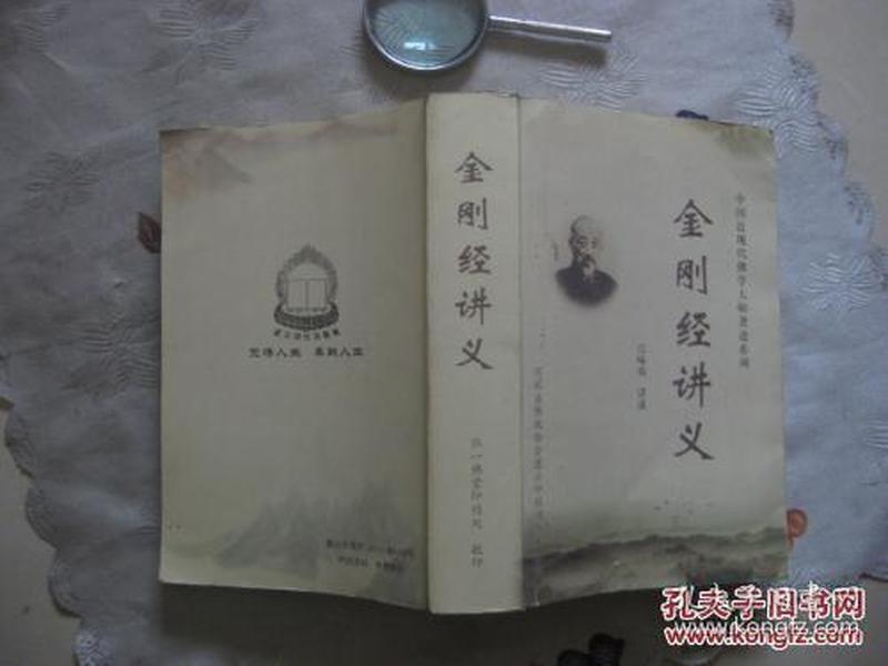 金刚经讲义(中国近现代佛学大师著述系列)