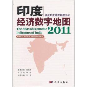 印度經濟數字地圖2011