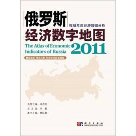 俄羅斯經濟數字地圖2011