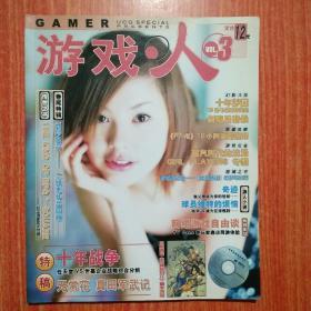 游戏人(2003年2月)无光盘