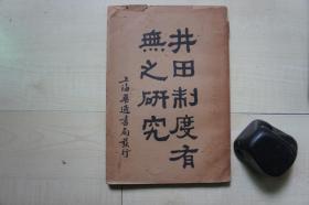 1930年华通书局28开:井田制度有无之研究
