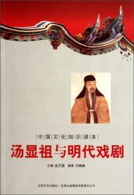中国文化知识读本--汤显祖与明代戏剧