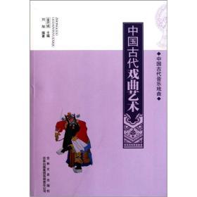 中国文化知识读本--中国古代戏曲艺术