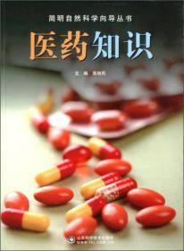 简明自然科学向导丛书:医药知识