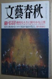 日文原版书 文艺春秋 2011年 01月号 [雑志] – 2010/12/10