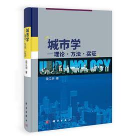 城市学:理论·方法·实证