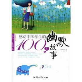 感动一生书系: 感动中国学生的100个幽默故事-快乐阳光的味道