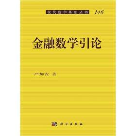 现代数学基础丛书:金融数学引论