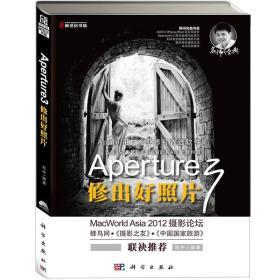 Aperture 3修出好照片(值得果粉收藏学习的精品)