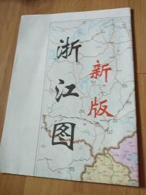 新版浙江图