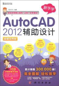 AutoCAD 2012辅助设计:超值实用版