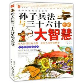 中国学生成长书--孙子兵法与三十六计中的大智慧 龚勋  汕头