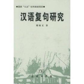 汉语复句研究