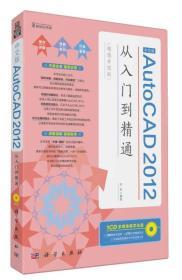 中文版AutoCAD 2012从入门到精通(超值升级版)