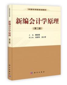 中國科學院規劃教材:新編會計學原理(第2版)