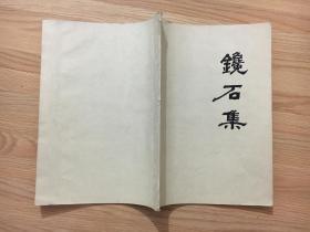 镜石集(古脊椎动物研究的书)(油印本)