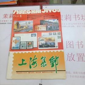 上海集邮总第47期