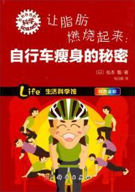 """""""形形色色的科学""""趣味科普系列·让脂肪燃烧起来:自行车瘦身的秘密"""