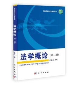 精品课程立体化教材系列:法学概论(第2版)