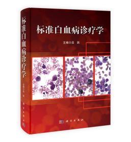 标准白血病诊疗学