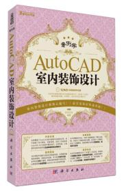 案例學:AutoCAD室內裝飾設計