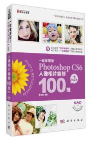 一定做得到!Photoshop CS6人像相片编修100技(第2版)