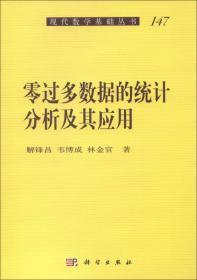 現代數學基礎叢書:零過多數據的統計分析及其應用