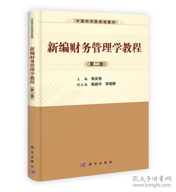 中国科学院规划教材:新编财务管理学教程(第2版)