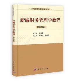 中國科學院規劃教材:新編財務管理學教程(第2版)